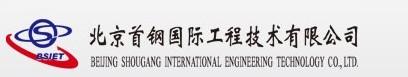 北京首钢国际工程技术有限公司